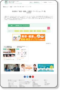 健康・美容・癒し 秋田県 | 教室・スクール情報 | 趣味なび