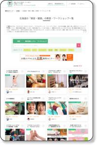 健康・美容・癒し 北海道 | 教室・スクール情報 | 趣味なび