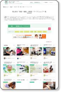 健康・美容・癒し 岡山県 | 教室・スクール情報| 趣味なび