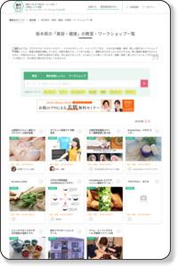 健康・美容・癒し 栃木県 | 教室・スクール情報| 趣味なび