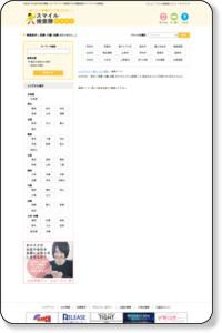 医療・介護・治療 カウンセリング  山梨県  - お店探し - 検索サイト - スマイル検索隊(スマケン)