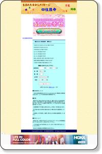無料占い四柱推命 干支や天干星、変通星、十二運などの命式表示 | 推命研究 秀明