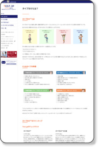 タイプ分けとは -- Test.jp
