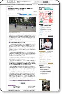 子どもを通わせるなら「幼稚園」か「保育園」か | 子育て | 東洋経済オンライン | 経済ニュースの新基準