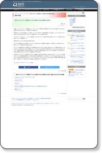 自社サイトよりコンテンツ提供先サイトが上位表示されるのを改善する方法は?|αSEO(アルファSEO)