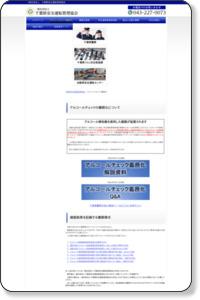 交通安全運動のお知らせ | 千葉県安全運転管理協会