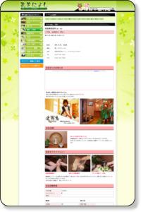 美容・エステ・マッサージ|健康・美・癒し 健創庵/奈良地域情報動画ポータルサイトあをによし