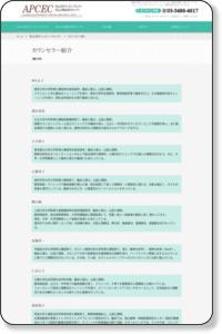 メンタルヘルス・心理療法の青山心理カウンセリングセンター|渋谷駅7分