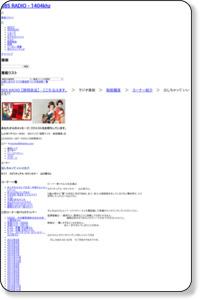 9/11 スピリチュアル・カウンセラー 山口彩さん  | SBS RADIO