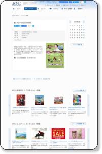 癒しフェア2012 in OSAKA: 大阪のイベント・ショッピングはATC