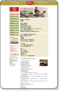 長野でタイ式マッサージをするなら癒しのマッサージ【アユタ家】