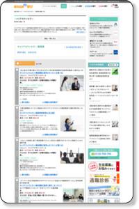 静岡県のキャリアカウンセラー講座・学校(スクール・教室・専門学校)を比較|資格情報はBrushUP学び