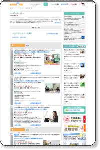 広島県のキャリアカウンセラー講座・学校(スクール・教室・専門学校)を比較|資格情報はBrushUP学び