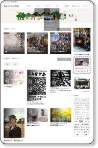 住まいと暮らしの生活情報サイト | チルチンびと広場 東京都 新着のイベント (org)