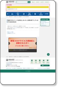 世田谷区オープンデータポータルページ | 世田谷区ホームページ