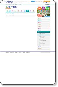 千葉県「遊ぶ:スポーツ関連業種リスト」|地域情報サイト「CityDO!」
