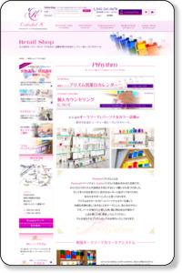 パーソナルカラー診断、カウンセリングならPrhythm(プリズム)で【横浜、静岡、カラーセラピー】