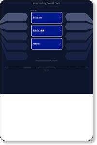 アダルトチルドレン - カウンセリング 大阪 滋賀  うつ 女性専門カウンセリングフォレスト