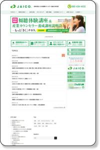 日本産業カウンセラー協会 九州支部