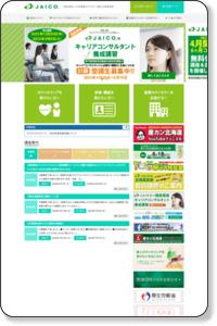 社団法人 日本産業カウンセラー協会 北海道支部