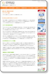先見性ある医療の事業モデルは何か 東京・神奈川・埼玉・千葉の医院開業 クリニック開業 医師開業の支援はFPサービス