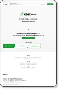 教育分野日本最大の専門展! 第9回 - 教育ITソリューションEXPO(EDIX) | リードエグジビションジャパン