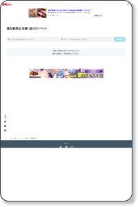 西東京・福生・青梅のアミューズメント・レジャーイベント情報/レッツエンジョイ東京