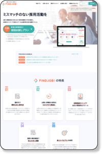 基本掲載プラン [求人広告購入] | Find Job !の求人広告