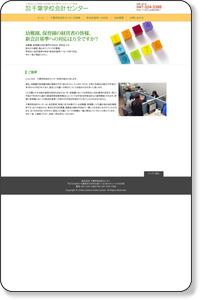 株式会社千葉学校会計センター|千葉周辺の幼稚園・保育園の会計専門に35年以上の実績