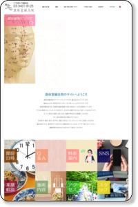 表参道・青山・源保堂鍼灸院(東京都内)Acupuncture Tokyo, Aoyama -肩こり・腰痛・頭痛・生理痛・体質改善・免疫力向上・不妊治療・東洋医学など of 表参道・青山・源保堂鍼灸院(