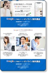 MEO対策 マップ検索最適化サービス by GMO(googleプレイス上位表示)