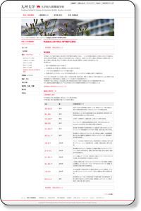 実践臨床心理学専攻(専門職学位課程)|九州大学 大学院人間環境学府