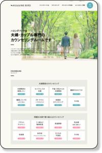 夫婦カウンセリングの専門相談機関:大阪のHummingBird