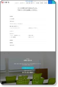 パソコンスクールIMS|青森県弘前市土手町 就職・転職、資格取得までの総合キャリアスクール|キャリアカウンセリング