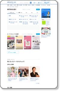 石川県でスクールカウンセラーを目指せる専門学校 / ISIZE専門学校