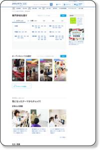 福島県でスクールカウンセラーを目指せる専門学校 / ISIZE専門学校
