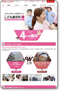 秋田情報ビジネス専門学校・こども総合科 東京福祉大学短期大学部 通信教育部こども学科教育連携校