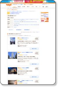 ユーザーが選んだ!人気宿泊施設ランキング/千葉・市原編-じゃらんnet