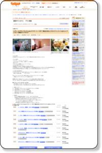 レディースプラン♪癒しのアメニティセットプレゼント 静岡タウンホテル  - 宿泊予約は[じゃらん.net]