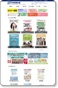 日本医療企画