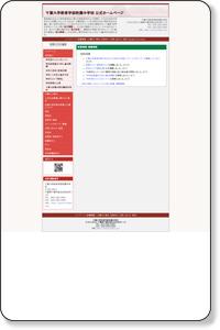 千葉大学教育学部附属中学校 公式ホームページ