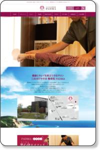 けやき台整骨院・PADMA<パドマ>健康と癒しの融合 | 整骨 リラクゼーション | 兵庫県三田市