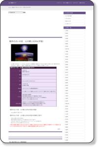 福井の占いの店 心の癒しSORA(宇宙)|福井県の占い(福井)占い情報マップ