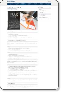 マーケティング事業 | (株)かっぺ - インタラクティブメディアマーケティング・ARテクノロジー