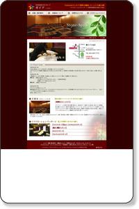 ガイア 静岡の岩盤浴・ストーンスパの癒し効果:静岡県静岡市