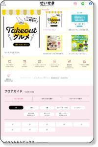 せいせき:京王聖蹟桜ヶ丘ショッピングセンター(京王線聖蹟桜ヶ丘駅)