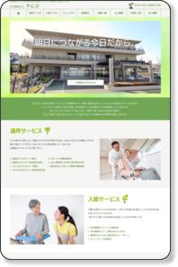 東京都介護老人福祉施設|小平健成苑|社会福祉法人 平心会
