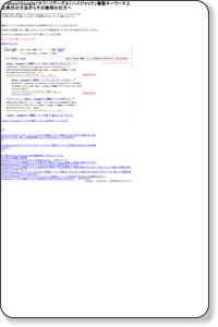 「Yahoo!Google(ヤフー!グーグル)ハイジャック」複数キーワード上位表示の方法からその維持の仕方へ