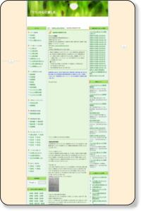 砥部病院(愛媛県伊予郡)|「うつ」の心に癒しを。