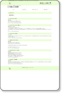 新潟県 カウンセリングルーム|こころ相談.com|新潟県 のカウンセリングルームのご紹介